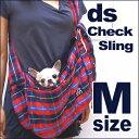 【チワワ キャリー 送料無料】dsチェックスリングキャリー Mサイズ (チワワ 小型犬 バッグ ペット ショルダー スリング 肩がけ)