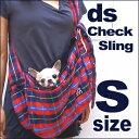 【チワワ キャリー】dsチェックスリングキャリー Sサイズ (チワワ 小型犬 バッグ ペット ショルダー スリング 肩がけ)