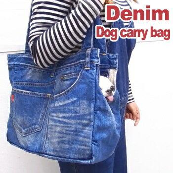 送料無料デニムドッグキャリーバッグオープンフェイス│チワワ小型犬犬ペットキャリーバッグキャリーケース
