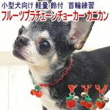 SkipDog! 鈴付 フルーツプラチェーンチョーカー カニカン (チワワ 小型犬 アクセサリー) メール便可