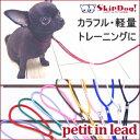 【チワワ 首輪 リード】 SkipDog! プチインリード (チワワ 小型犬 ショーリード 首輪 小さい 軽い トレーニング 犬 ペット お出かけ カラフル ひも 散歩 紐)