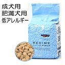 【ドッグフード】ナチュラルハーベスト レジーム2袋(1.1kgx2袋) (肥満犬 低アレルギー 低カロリー ダイエット)