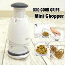 【チワワ フード砕き】OXO オクソー ミニチョッパー (チワワ 小型犬 フード 小粒 ペットフード)