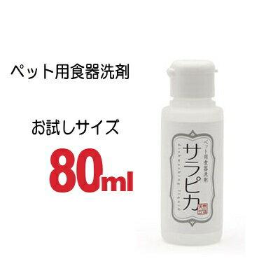 【犬 フードボウル 洗剤】天然三六五 サラピカ ...の商品画像