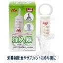 【チワワ 小型犬】栄養補助食・サプリメント等給与用 注入器 (小型犬 チワワ 栄養補助