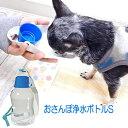 【チワワ 給水】おさんぽ浄水ボトル Sサイズ (チワワ 小型犬 お散歩 水飲み 給水 ボトル)