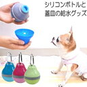 【チワワ 給水】ハンディウォータラー(チワワ 小型犬 お散歩 水飲み 給水 ボトル)