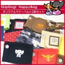 【福袋 2017 犬 犬服 チワワ】SkipDog! HappyBagマナーベルト2点セット【チワワ 小型犬 マナーベルト 福袋】