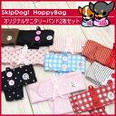 【福袋 2017 犬 犬服 チワワ】SkipDog! HappyBagサニタリーバンド2点セット【チワワ 小型犬 サニタリー 福袋】