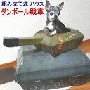 【猫 ハウス】ダンボール戦車 キャットハウス (チワワ 小型犬 組立 ベッド ハウス)