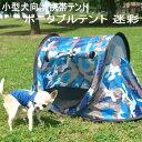【犬 ケージ ハウス】ポータブルテント迷彩ブルー (チワワ 折り畳み テント 小型犬 猫用 アウトドア キャンプ 避難 簡易ハウス)