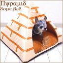 【チワワ ベッド】ピラミッドドームベッド (可愛い ソファ 睡眠 家 クッション フリース 小型犬 マット ハウス 屋根 ドーム 暖か 保温)