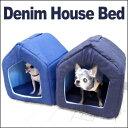 【チワワ ベッド】デニムハウス型ベッド (ドーム 睡眠 家 クッション 小型犬 ハウス 屋根 デニム 風よけ 保温)