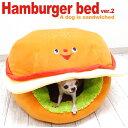 【送料無料】ハンバーガーベッド(チワワ 小型犬 ベッド可愛い ソファ クッション リラックス マット ハウス 屋根 ドーム)
