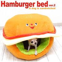 【チワワ ベッド】【送料無料】ハンバーガーベッド【チワワ ハウス ベッド 小型犬 ペット カドラー 犬用】
