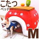 【チワワ ベッド】こたつドームベッド Mサイズ (可愛い ソファ 睡眠 家 クッション フリース 小型犬 ハウス 屋根 ドーム 暖か 保温)