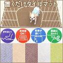 【チワワ】【ペット マット】 おくだけ吸着カーペット 撥水タイルマット 8枚セット (チワワ 小型犬 / マット)