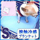 【チワワ クール】冷えひえブランケット Sサイズ (犬 ペット ひんやり 冷却 涼しい 快適 冷たい マット)