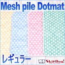 【チワワ メッシュ】メッシュパイル パステルドットマット レギュラー (チワワ 小型犬 通気性 マット パイル メッシュ)