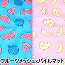 【チワワ マット】フルーツメッシュマット (チワワ 小型犬 通気性 マット パイル メッシュ)
