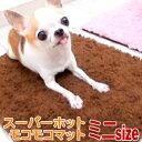 【チワワ ヒーター】スーパーホット もこもこマット ミニサイズ【チワワ 小型犬 ペット 暖房 保温 ヒーター 犬用品】