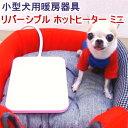 【チワワ ヒーター】リバーシブル ホットヒーター ミニ (チワワ 小型犬 ペット 暖房