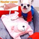 ヒーターカバーくまさん ミニサイズ │ チワワ 小型犬 犬用ヒーター カバー ペットヒーター 犬 暖房 暖房グッズ 温度 温かい あったか ..