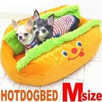 【チワワ ベッド】【送料無料】ホットドッグベッド Mサイズ (チワワ 小型犬 カドラー ベッド ホットドック)