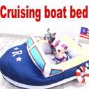 【チワワ 犬 ベッド 送料無料】クルージングボートベッド (カドラー 可愛い ソファ 睡眠 家 クッション リラックス 小型犬 マット 海 ボート)