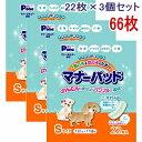 【お徳用】【チワワ マナーパット】マナーパッド Sサイズ 66枚入 (22枚x3個セット)(チワワ 小型犬 吸水パッド ナプキン)