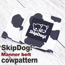 【チワワ マナーベルト パンツ】SkipDog!マナーベルト牛柄 【チワワ 小型犬 ペット用 マナーベルト マナーパンツ おむつ マーキング】