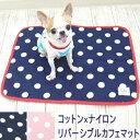 【チワワ 散歩】SkipDog!ドットカフェマット(チワワ 小型犬 お散歩 お出かけ ペット マット カフェ 椅子 マナー)