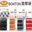 【チワワ マナー】ボントン 詰替袋 BONTON (チワワ 小型犬 お散歩 うんち袋 マナー パック 犬用品 犬 ペット)