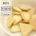 【チワワ おやつ】手作りクッキー(国産 小型犬 犬用 ペット オヤツ おから さつまいも 低カロリー 褒美)