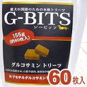 【チワワ おやつ サプリ】G-BITS ジービッツ グルコサ...