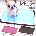 【チワワ トイレ】おでかけ シリコン シーツトレー レギュラー (チワワ 小型犬 トイレトレー ペット トイレ用品 旅行 散歩)