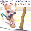 犬 噛む おもちゃ おすすめ