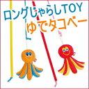 【チワワ おもちゃ】ロングじゃらし ゆでタコベー(チワワ おもちゃ 小型犬 ペット トイ ぬいぐるみ)