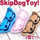 【チワワ おもちゃ】SkipDogToy! 3色セット (チワワ 小型犬 おもちゃ 犬用 ぬいぐるみ トイ 送料無料)