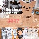 【チワワ カレンダー】 チワワカレンダーミニ 2017(チワワグッズ 卓上 カレンダー 雑貨)