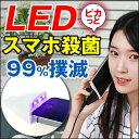 Anti BAC LEDスマホ殺菌器 99%殺菌 UV殺菌器 スマホ汚い 雑菌 細菌 除菌 UVライ