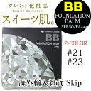 BB Foundation Barm SPF50+/PA+++BBファンデーショ...