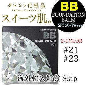 BBFoundationBarmSPF50/PA+++BB�ե���ǡ������С���