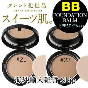BBFoundationBarmSPF50/PA+++BBファンデーションバーム