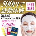 韓国コスメ体験!最高級フェイス マスク パック 4日分500円でお試し販売レビュー記入でメール便送料
