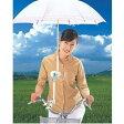 【即納】サイクル傘スタンド ママの木かげ 自転車 日傘 雨傘 UV ケア 雨天 紫外線 傘たて 傘スタンド 雨対策 【RCP】