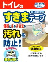 【即納】便器すきまテープ2本組便器と床のすきまの汚れを防止 消臭加工 洗濯しても効果は持続 【RCP】