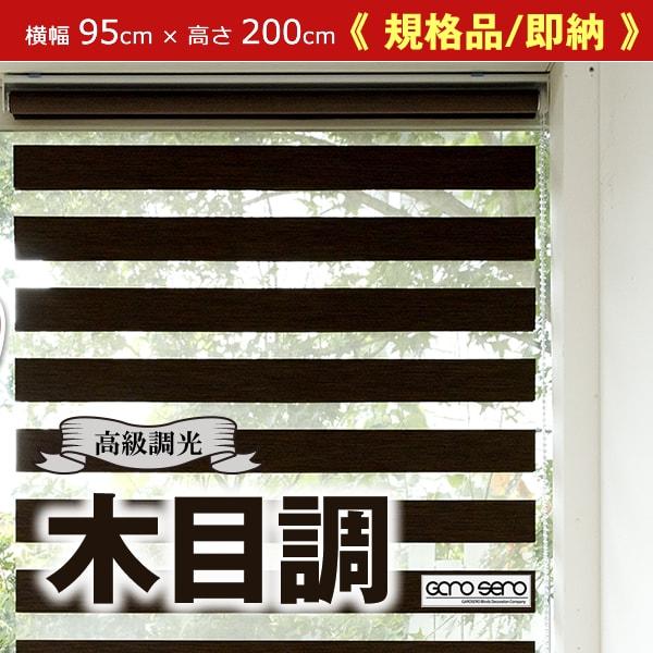 【 即納 / 規格品 】(木目調 LAJOLLA)調光ロールスクリーン 横幅95cm×縦200cm上部カバーなしタイプ 既製品 送料無料