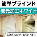 【遮光加工/ホワイト】簡単!ブラインド 横幅90cm×高さ(...