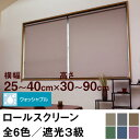ロールスクリーン SHADE 遮光3級(ウォッシャブル/遮光率99.4%以上)【横幅25~40cm × 高さ30~90cm】 オーダー メイド 立川機工製 洗濯 洗える